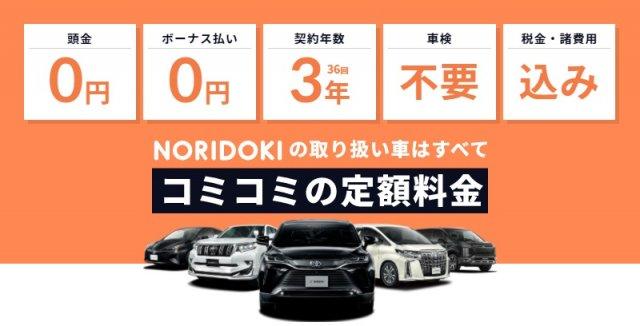 3年ごとに新車に乗り換える まったく新しいクルマの乗り方「Noridoki」