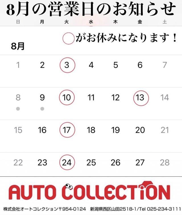 8月営業日のお知らせ!(^^)!