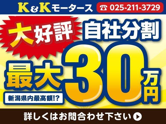 ★☆自社分割最大30万円★☆