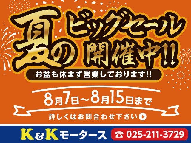 夏のビックセール開催!!
