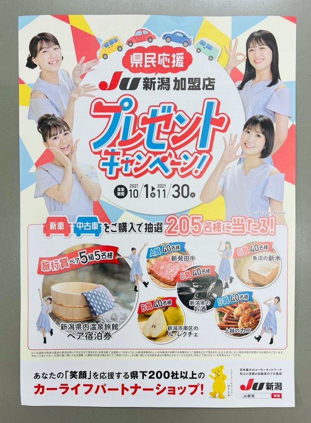 県民応援 JU新潟加盟店 プレゼントキャンペーン