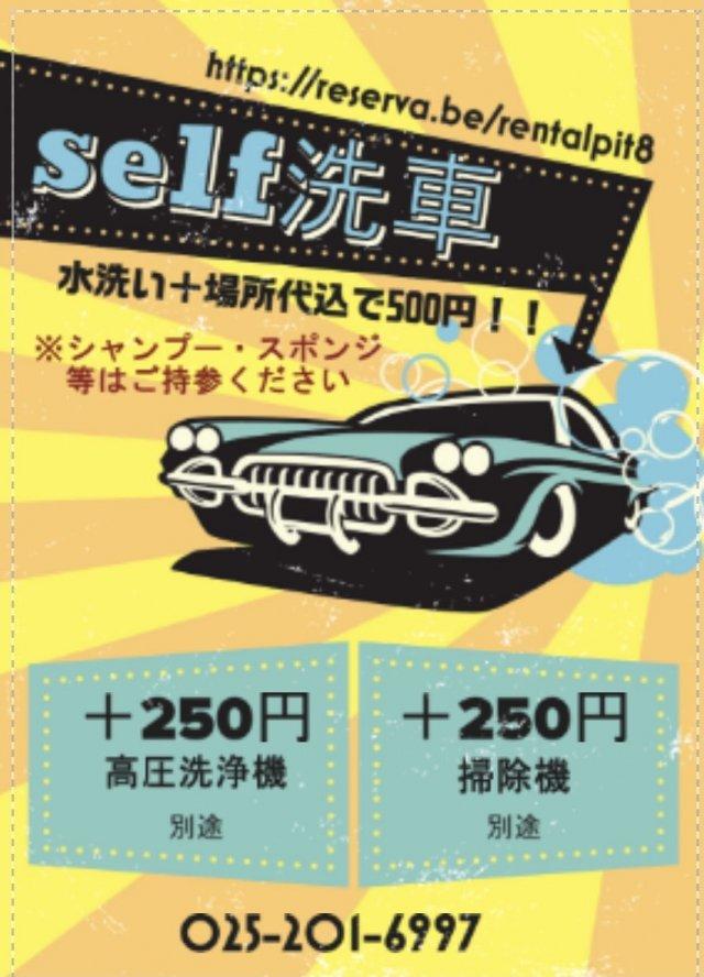 【セルフ洗車】【レンタルピット新潟SELF8】