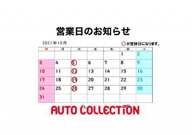 10月営業日のお知らせ(*'ω' *)