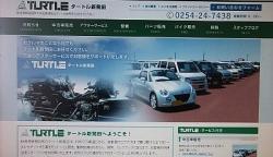 タートル新発田店ホームページです!