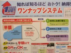 ※オニキスの新車らくらく購入術 『新車半額据置ローン・ワンナップシステム』 が大好評※