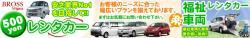 ブロス新潟の大好評500円レンタカー