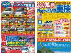 4WD・軽トラ全車在庫売り切りセール開催!&スタッドレスタイヤ限定特価!!
