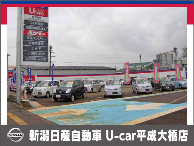 新潟日産自動車(株) U-car平成大橋店