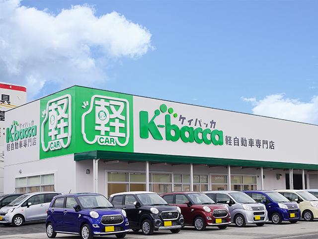 軽自動車専門店 ケイバッカ 村上店 (株)川内自動車