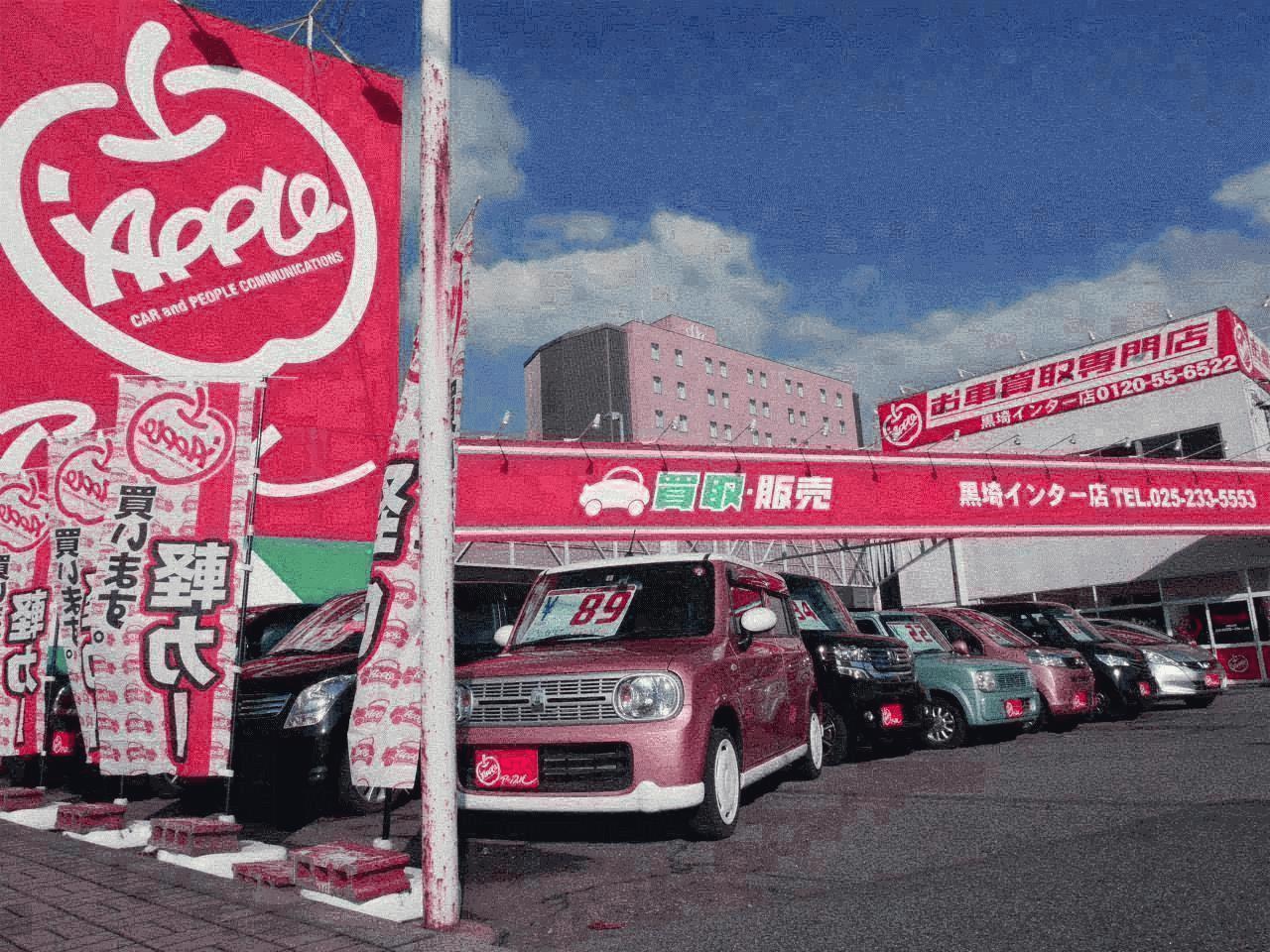 アップル 黒埼インター店
