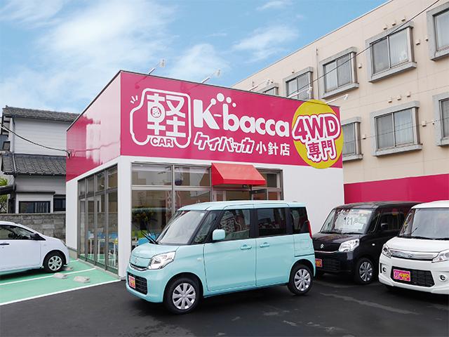 軽4WD専門店 ケイバッカ 小針店 (株)川内自動車