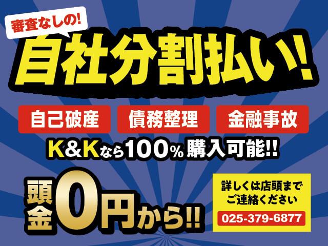 K&K MOTORS 新潟西店(株)K.S.LINE