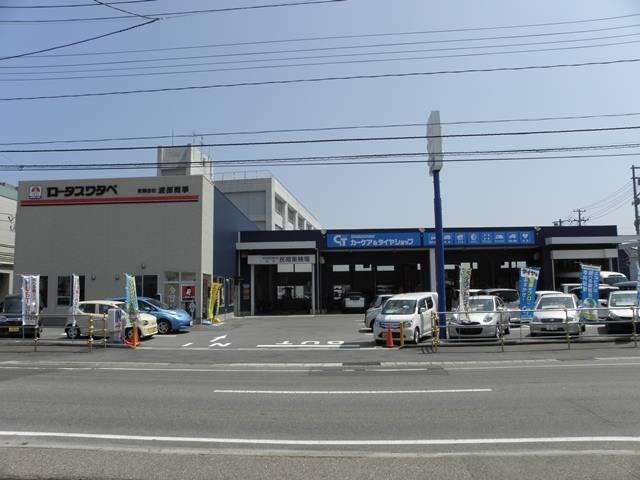 (有)渡部商事 ロータスワタベ