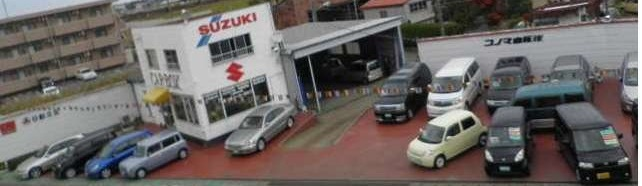 1UP コノマ自動車販売(有)