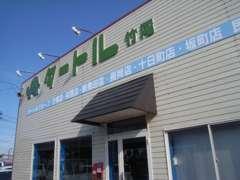 タートル竹尾店