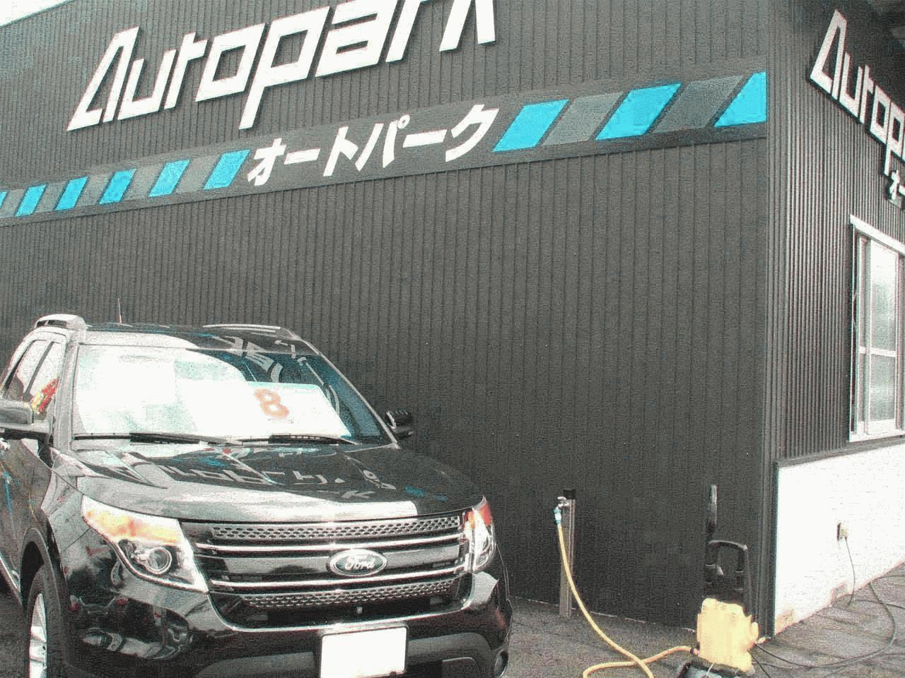 (株)オートパーク 逢谷内インター店