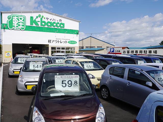 軽自動車専門店 ケイバッカ 空港通り店 (株)川内自動車
