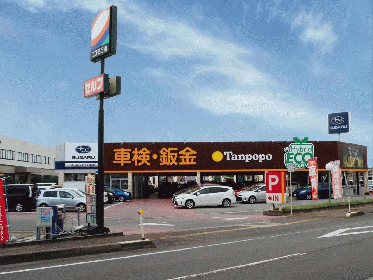 エコカー・ハイブリッドカー専門店 ビックカードーム タンポポ (株)川内自動車