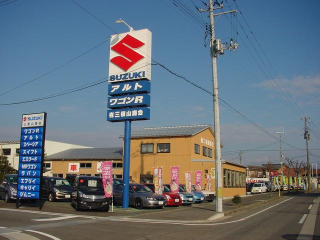 (有)三根山商会