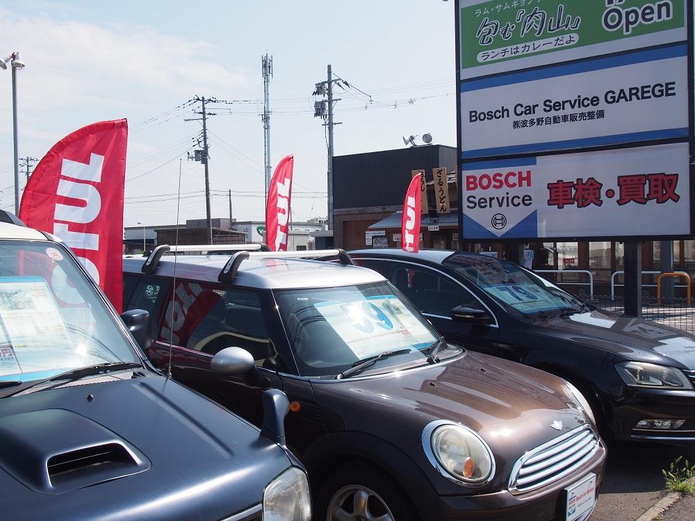 Bosch Car Service GARAGE (株)波多野自動車販売整備