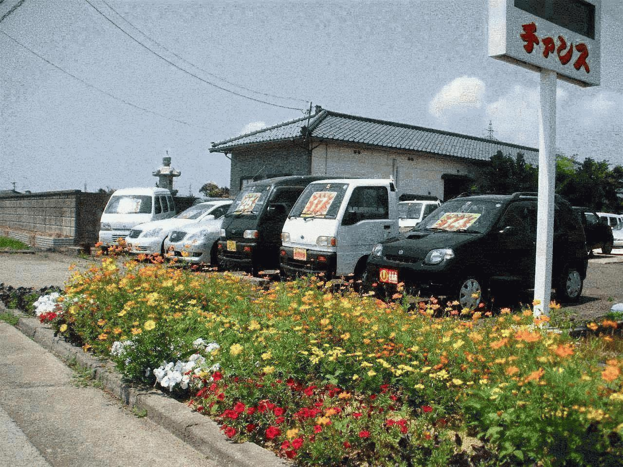 チァンス (株)五十嵐自動車販売