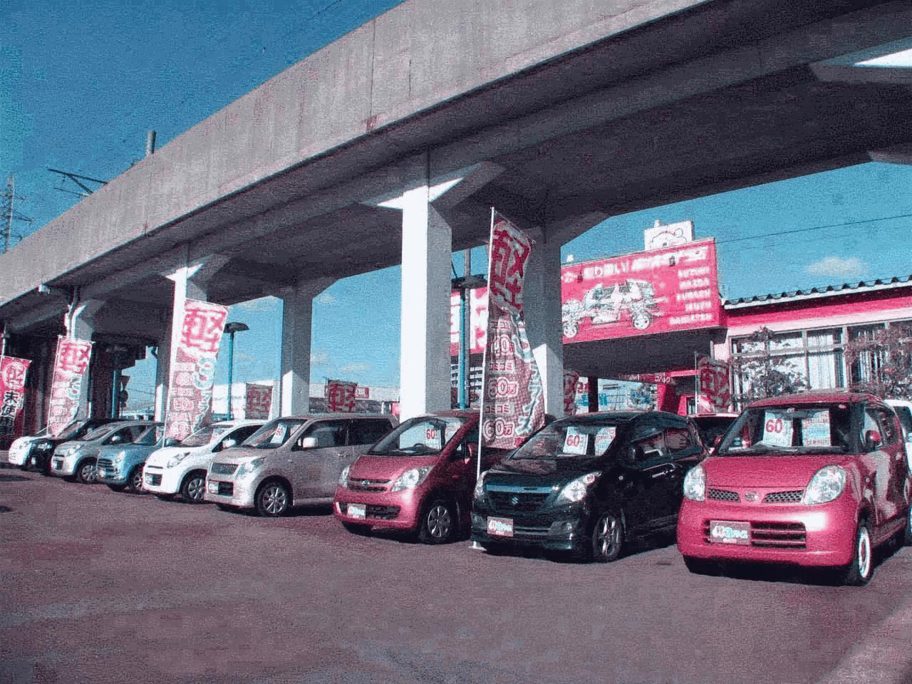軽中古車専門店スリープライス40万円50万円60万円 三条店