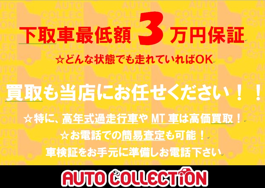 オートコレクション 長岡店 (株)オートコレクション