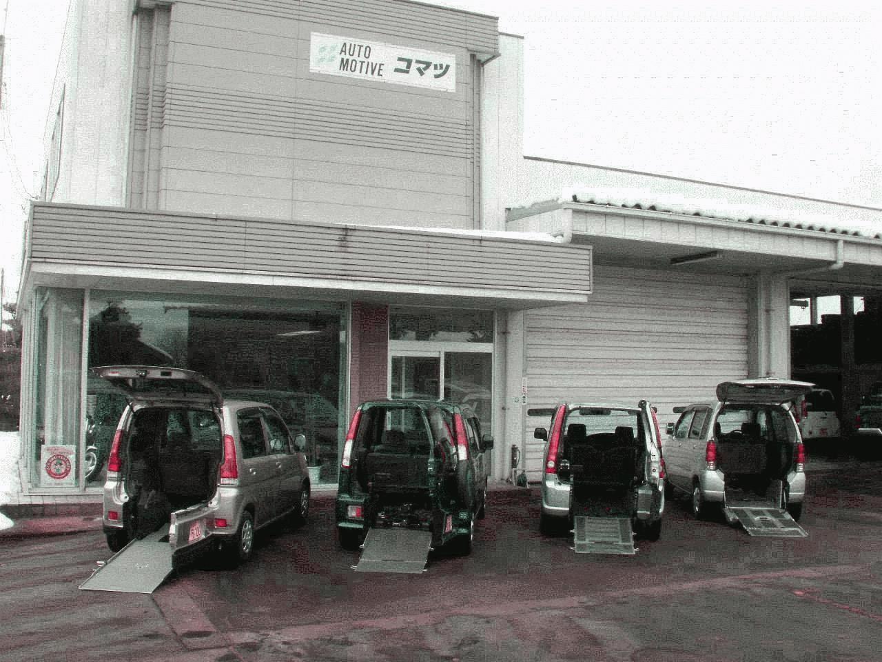 福祉車両のこまつ (株)オートモティブコマツ
