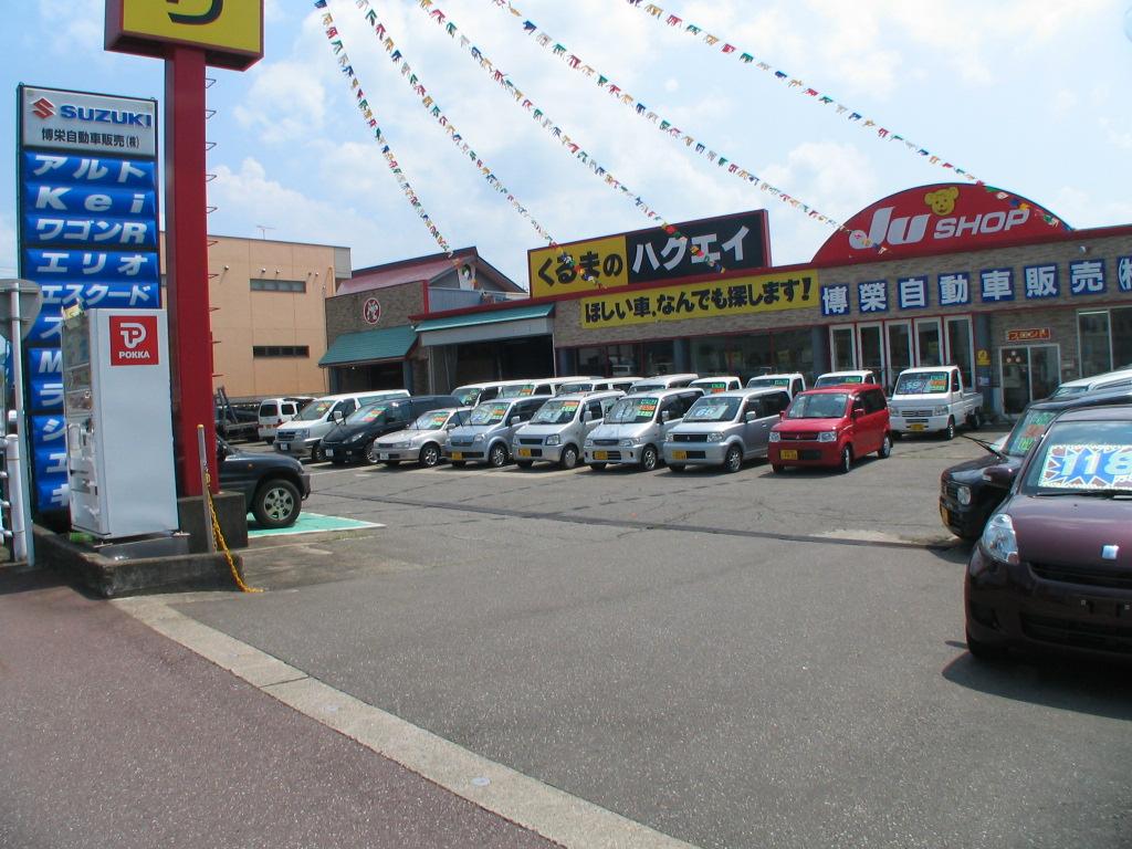 博榮自動車販売(株)