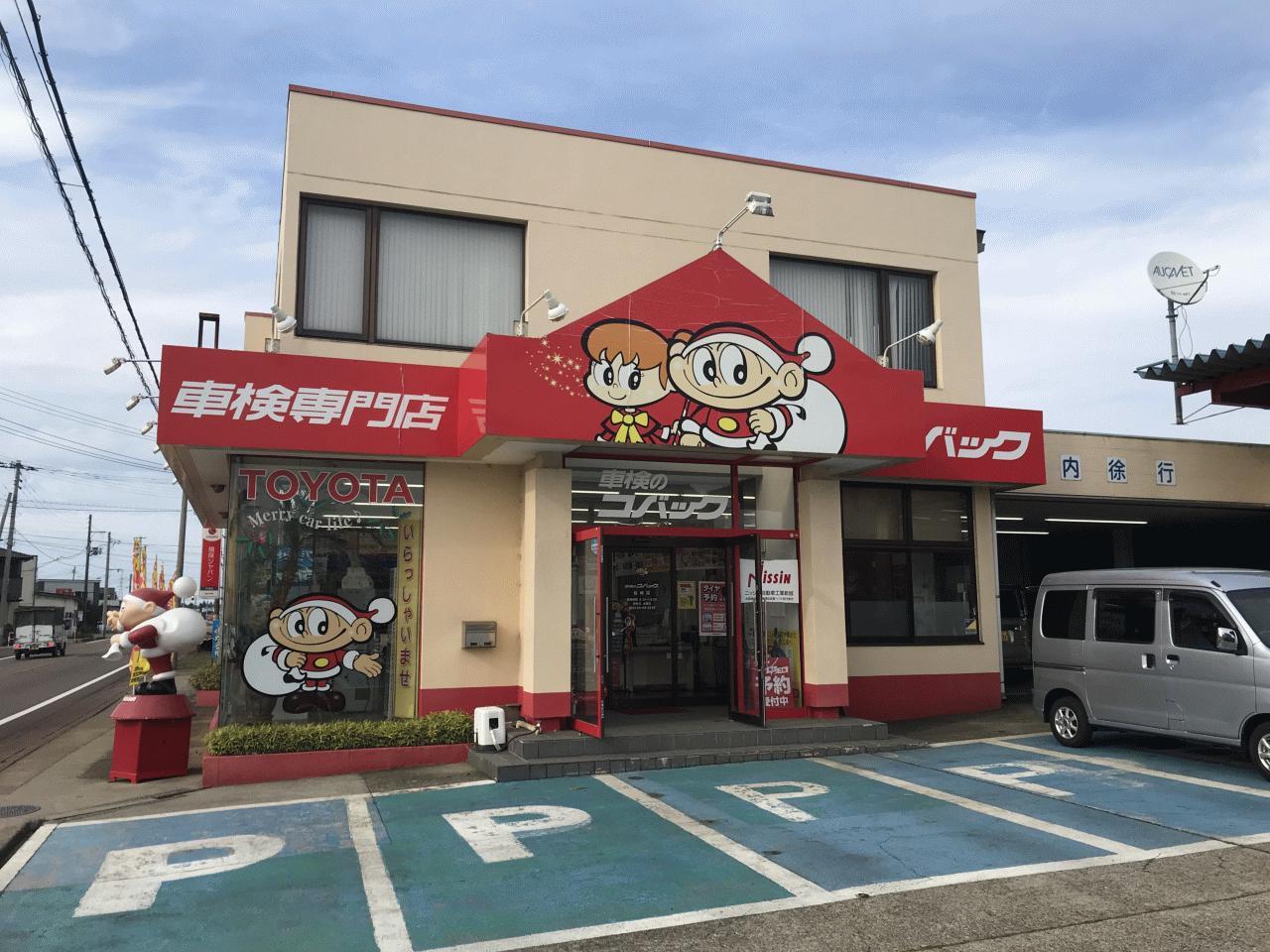 TAX柏崎 山崎工業(株)自動車事業部