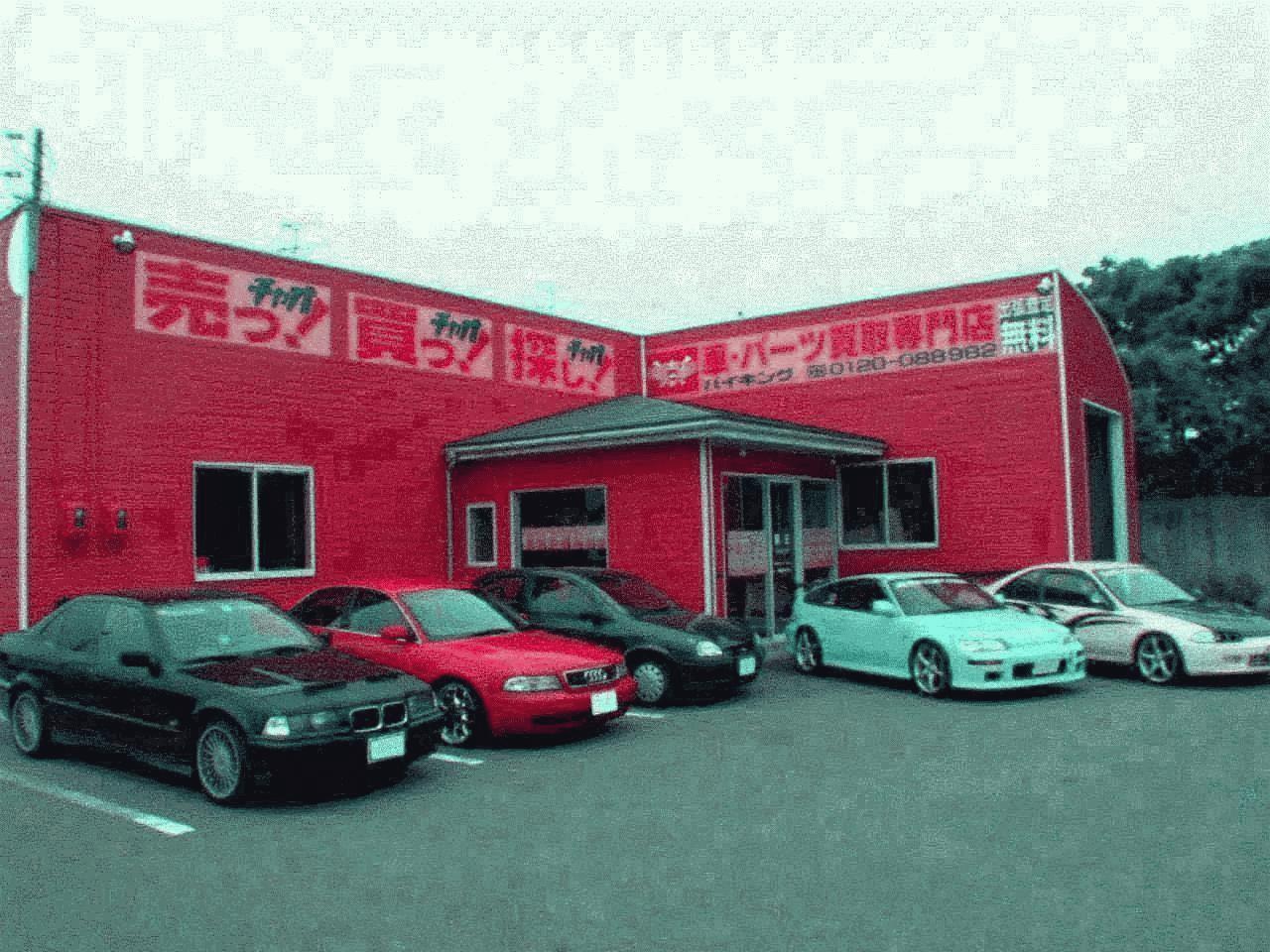 AUTO MOBILE (有)オートモービル 車&パーツ買取専門店バイキング