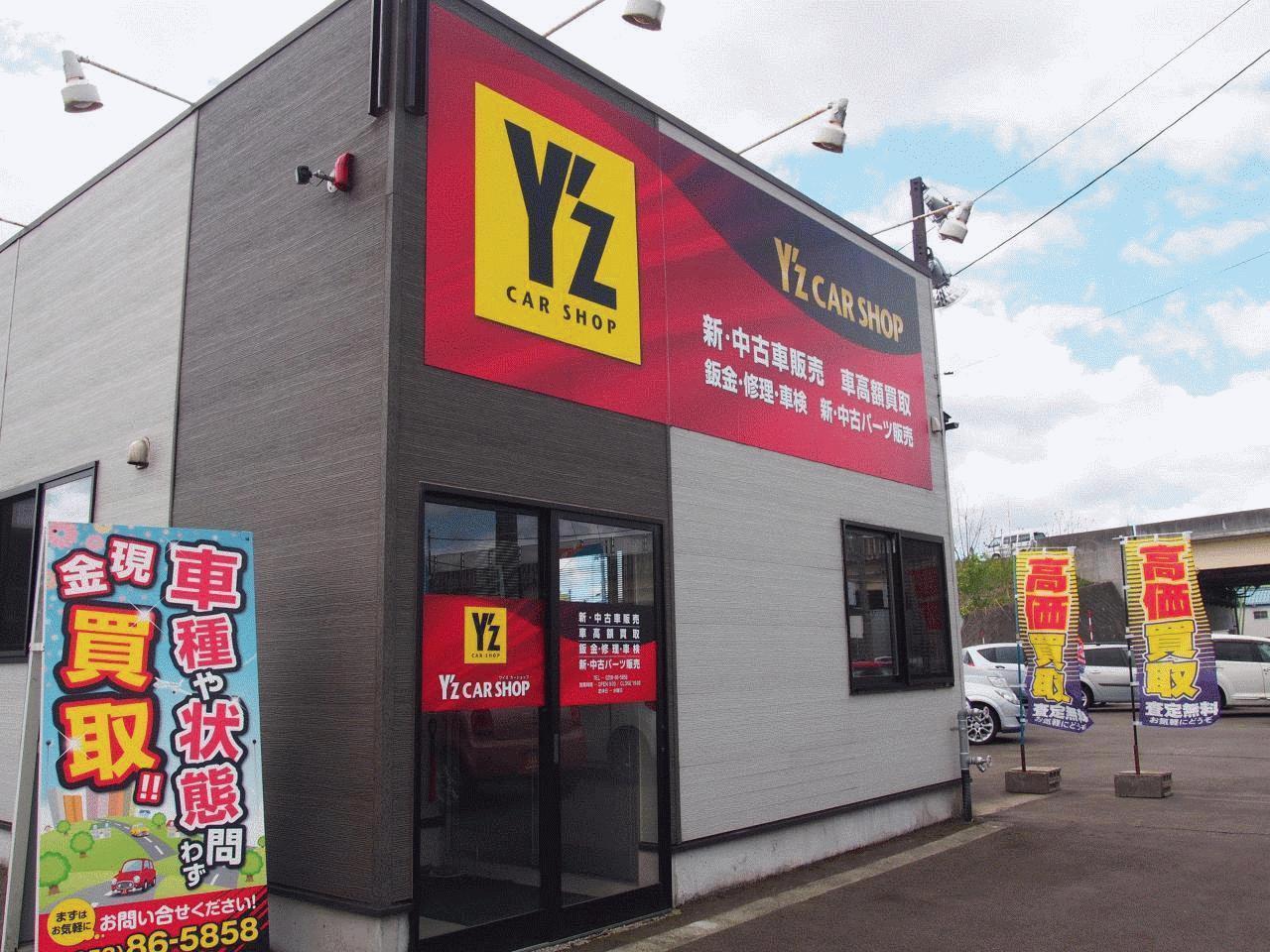 Y'z CAR SHOP(ワイズカーショップ)(株)Y'z CAR SHOP