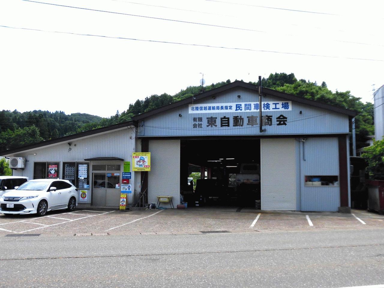 (有)東自動車商会