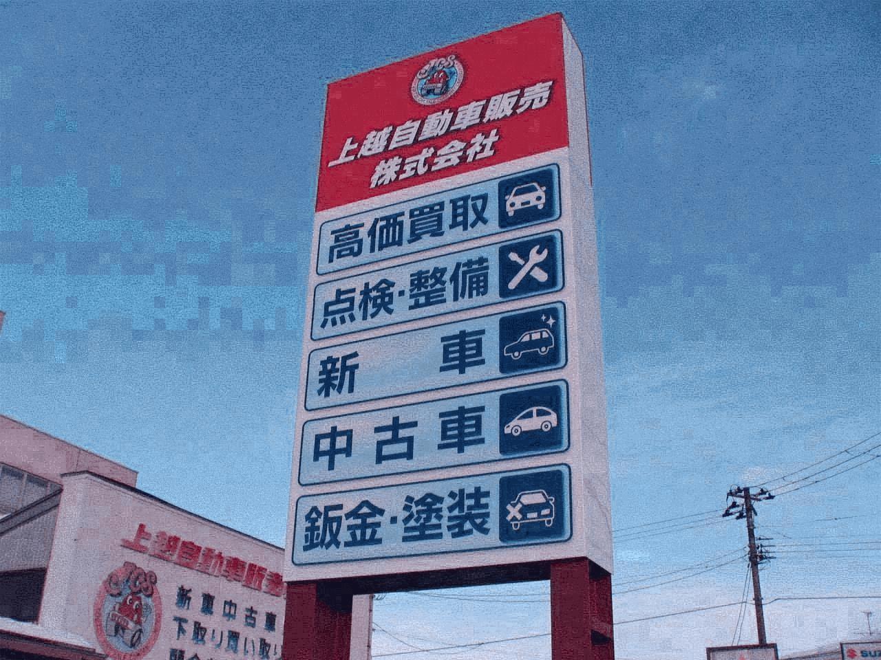 上越自動車販売(株)