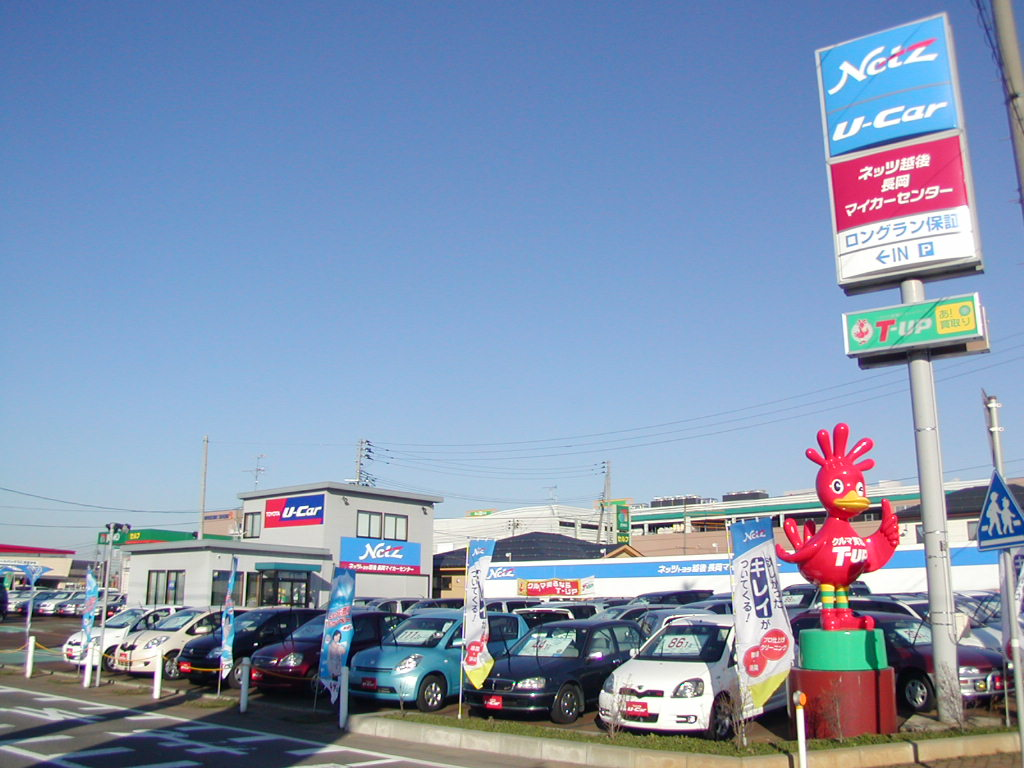 ネッツトヨタ越後 長岡マイカーセンター