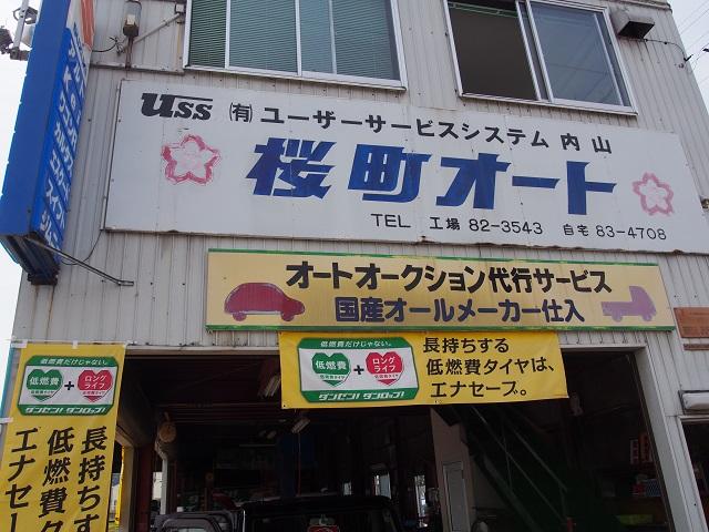(有)ユーザーサービスシステム内山 桜町オート
