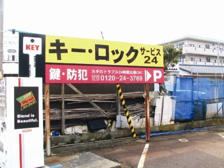 キー・ロック サービス24