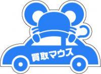 買取マウス 西川店㈱カーセレクション