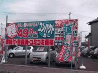 (株)中山石油 中古車センター