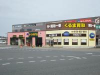 ラパン専門店 オートバンク姥ヶ山店 (株)川内自動車