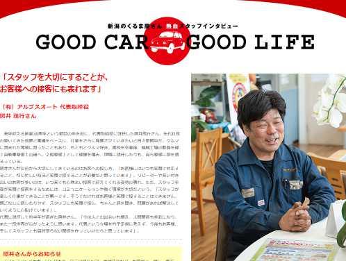 新潟の中古車雑誌『くるまる』の2019年4/25号で取材を受けました。<br /> くるまるWEBページにもアップされております!<br /> <a href='https://www.kurumaru.com/sp/life/190425/01.php'>https://www.kurumaru.com/sp/life/190425/01.php</a><br />