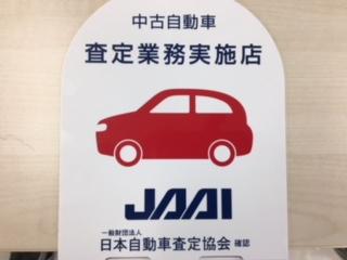 愛車の査定も安心<br /> 「日本自動車査定協会」の一員として、健全で安心できる査定を実施しています。