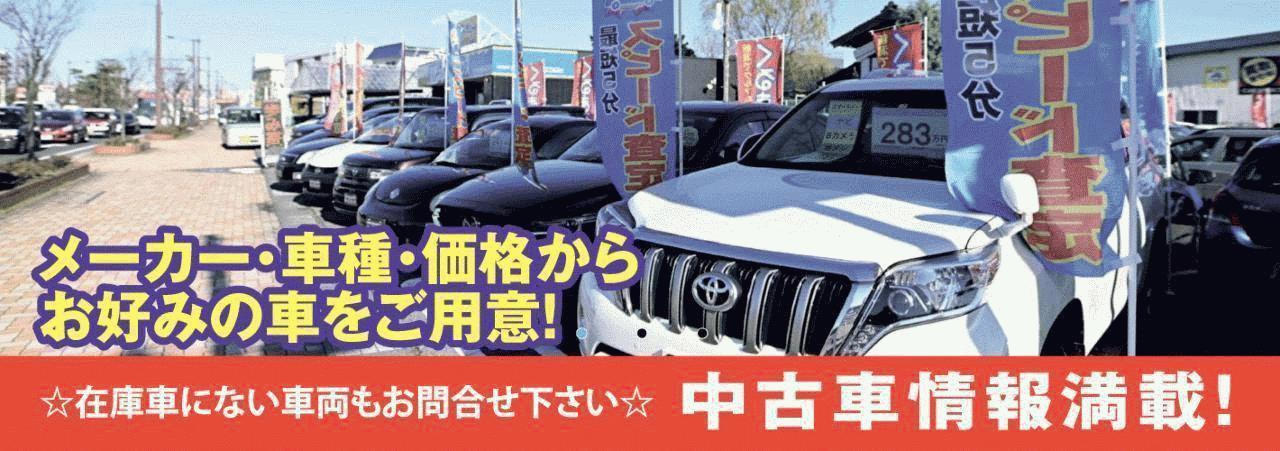 当店に置いていない車両や珍しい車種、新車なども購入出来ますので、お客様に合ったお車をご提供出来ます!!<br /> <br /> このくらいの価格で、走行距離がこのくらいの車両が欲しい・・などなど!<br /> <br /> お気軽にご相談だけども構いません!! ☆お待ちしております☆<br /> <br />