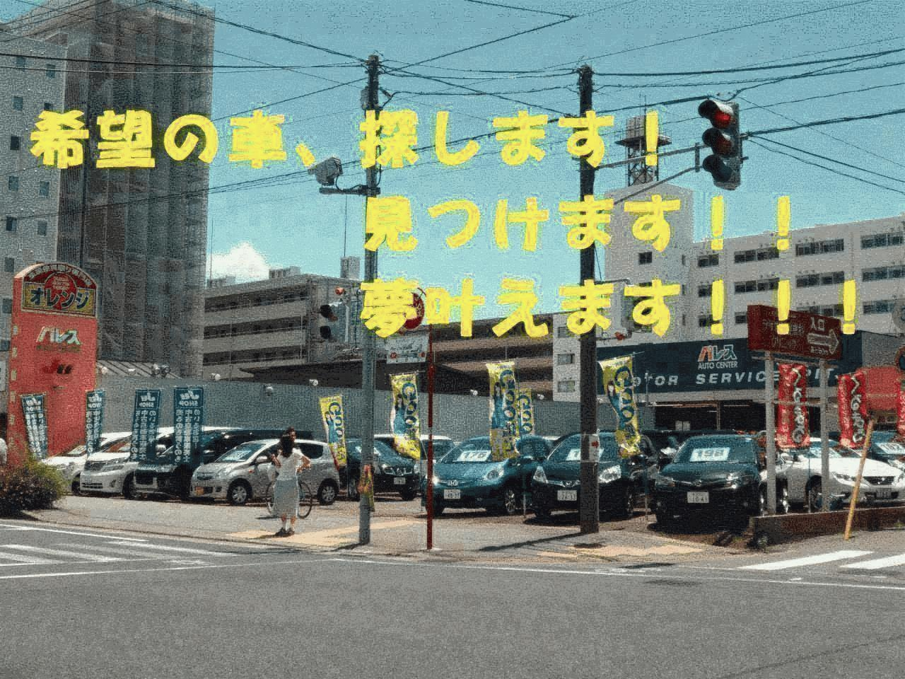 パレスオートセンター 旭自動車(株)