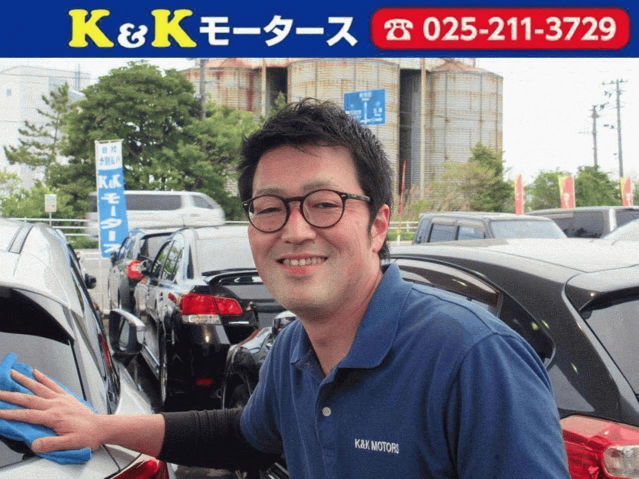 営業担当の藤原です。 お客様に喜んで頂けるように1台1台丁寧に洗車・清掃をし仕上げさせて頂いております。 お車を購入された皆様に笑顔で素敵なカーライフを送って頂けるように全力でサポート致します。 お車の事ならK&KMOTORSにお任せください。