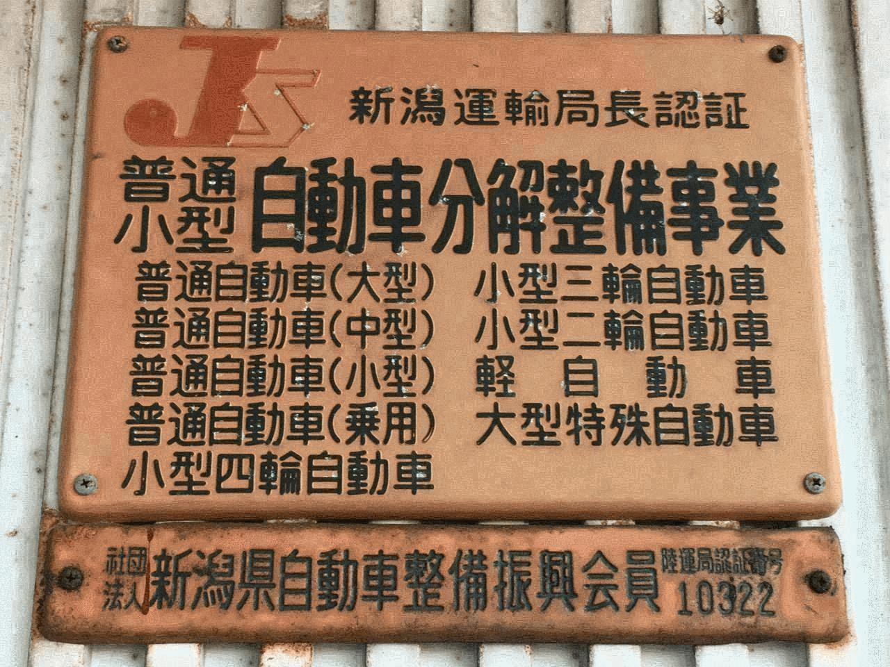 運輸局認証の整備工場