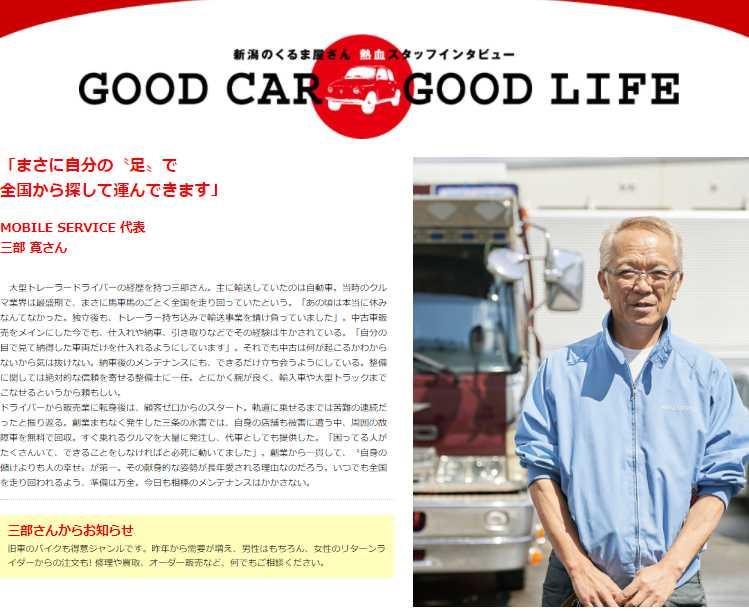 新潟の中古車雑誌『くるまる』の2021年4/25号で取材を受けました。<br /> くるまるWEBページにもアップされております!<br /> <a href='https://www.kurumaru.com/sp/life/210425/01.php'>https://www.kurumaru.com/sp/life/210425/01.php</a>
