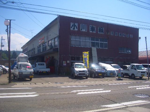 小川車輌販売