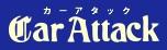 (株)カーアタック