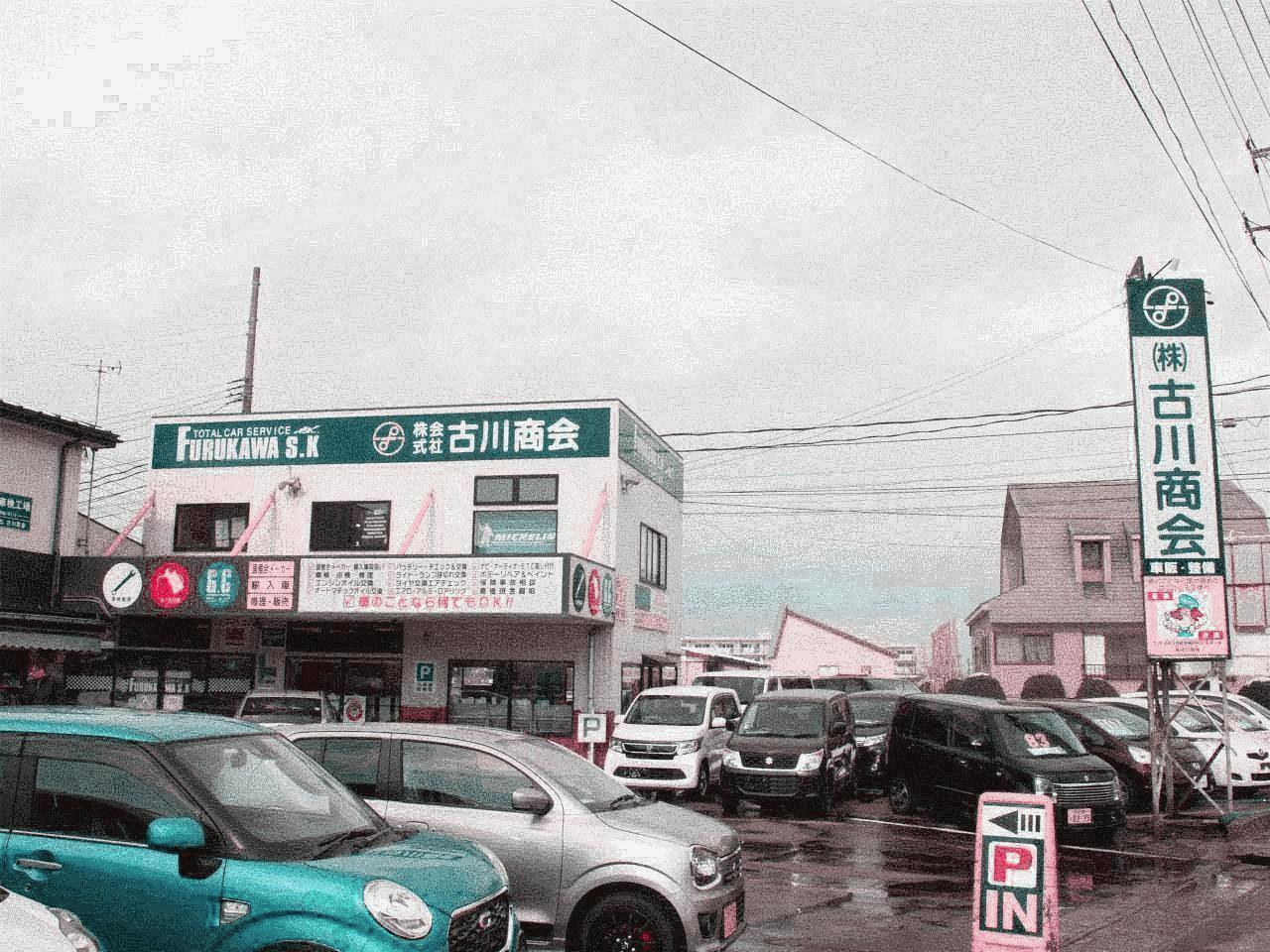 (株)古川商会